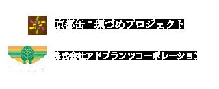 京都缶*環づめプロジェクト